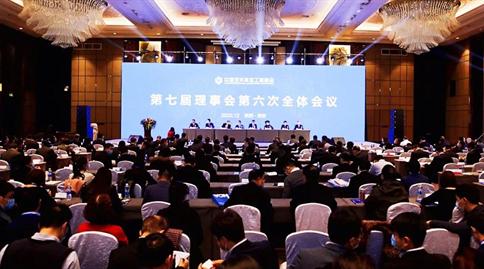 对外承包商会 第七届六次理事会暨2020行业年会圆满召开