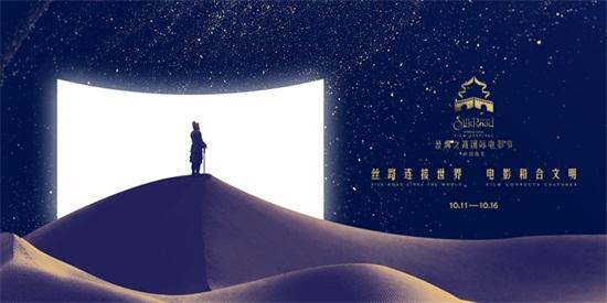 语言桥翻译助力第七届丝绸之路国际电影节