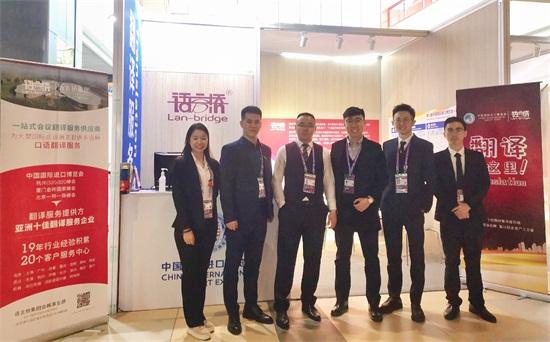 百人团队专业服务 语言桥集团全程助力第三届进博会